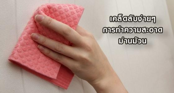 วิธีทำความสะอาดม่านม้วนแบบง่ายๆ
