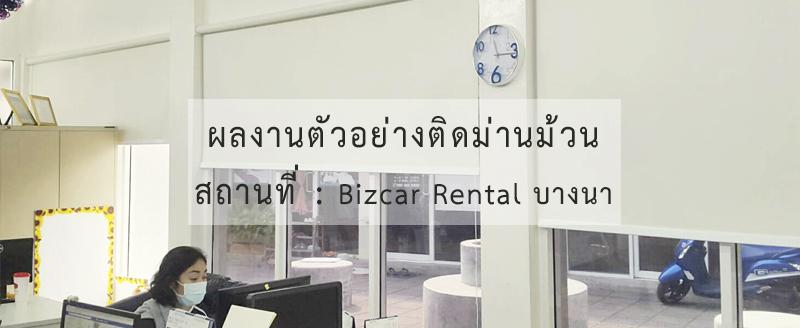 ตัวอย่างติดม่านม้วน บริษัท Bizcar Rental ย่านบางนา สมุทรปราการ